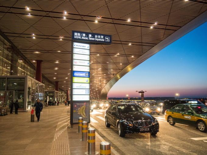 2019北京・万里の長城vol.6~馬連道茶城、什刹海そして首都空港~_f0276498_17422647.jpg