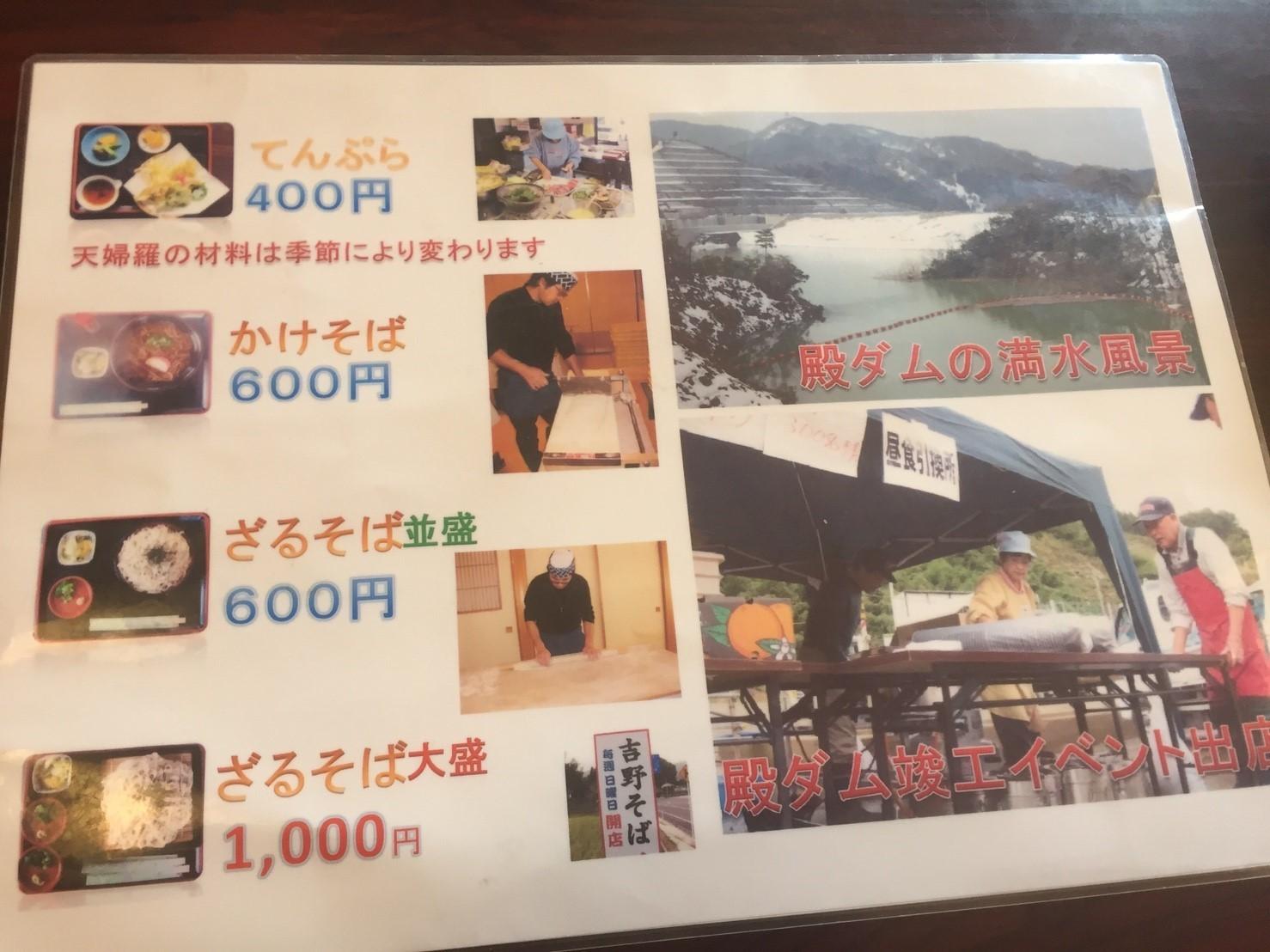 吉野の館 お蕎麦_e0115904_17390811.jpg