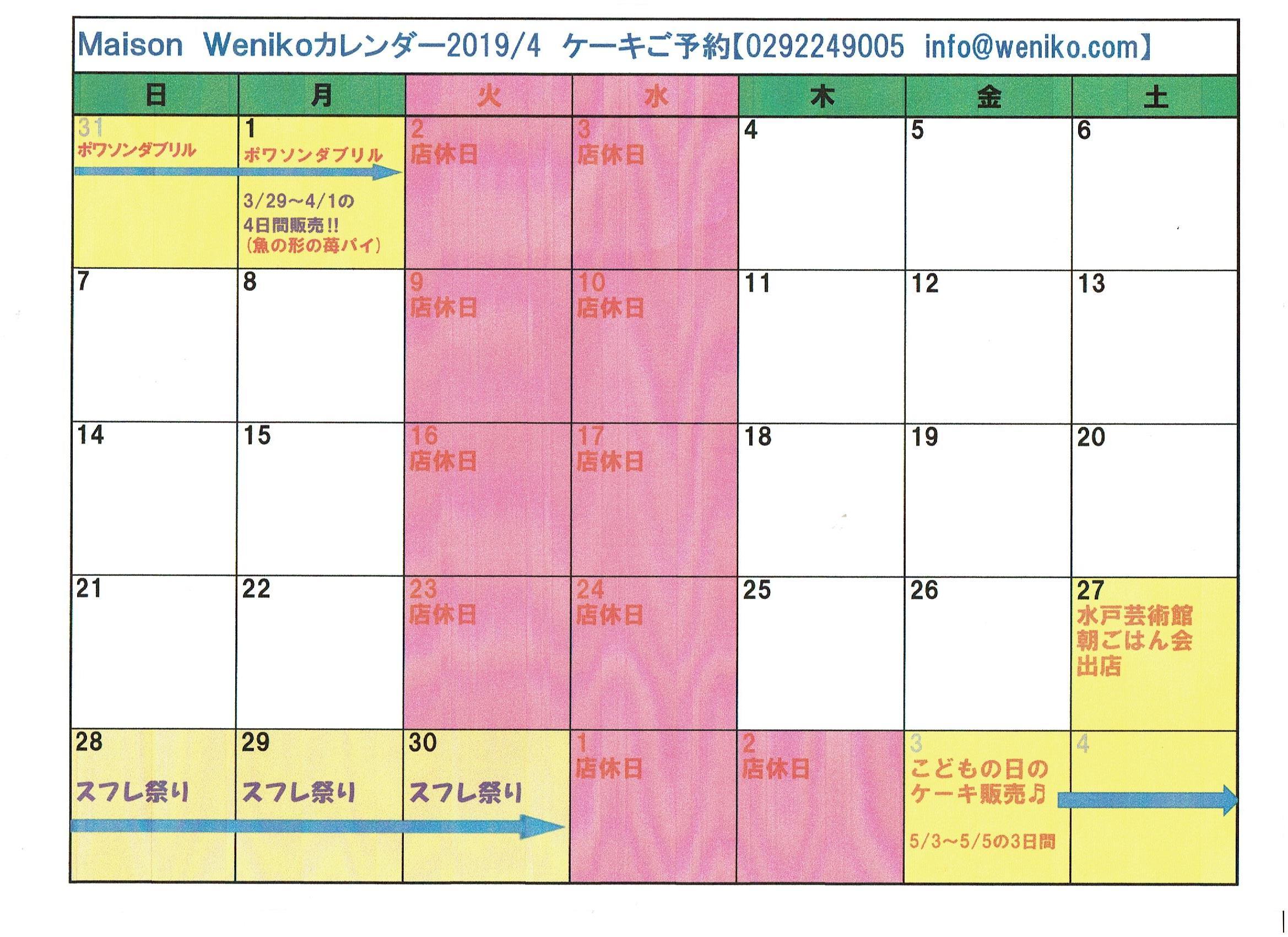 4月メゾンベニコカレンダー_d0154707_16273051.jpeg