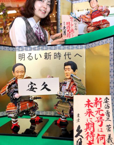 国書と漢籍の両方を出典とする妥協的でアクロバティックな新元号_c0315619_14074105.png