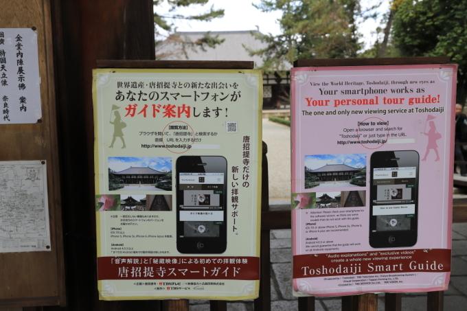 【唐招提寺】奈良旅行 - 2 -_f0348831_20042778.jpg