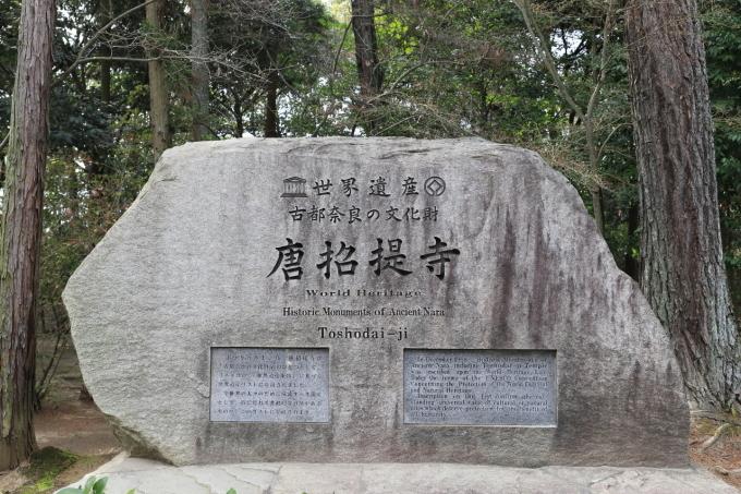【唐招提寺】奈良旅行 - 2 -_f0348831_20043577.jpg