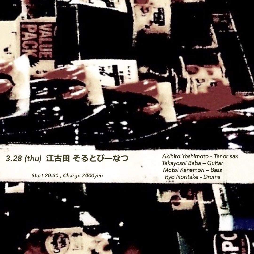 吉本カルテット @そるとぴーなつ_f0179543_08252077.jpg
