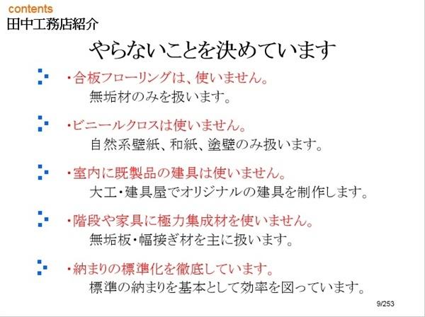「田中工務店流 この材料を使う理由」_c0019551_15320317.jpg