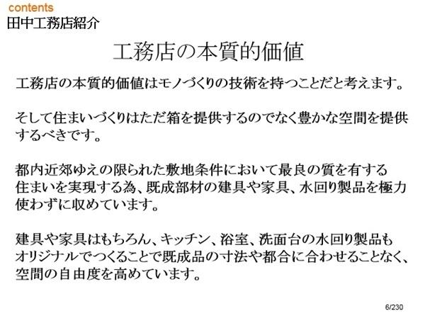 「田中工務店流 この材料を使う理由」_c0019551_15320369.jpg