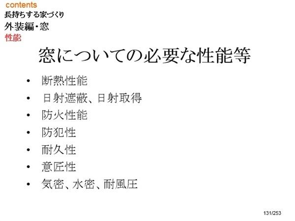 「田中工務店流 この材料を使う理由」_c0019551_15320448.jpg