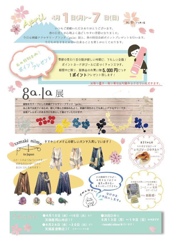 4月の洋服のイベントです!_f0328051_17320652.jpg