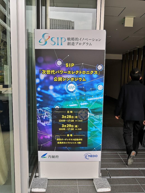 SIP次世代パワーエレクトロニクス公開シンポジウム_a0004752_20165326.jpg