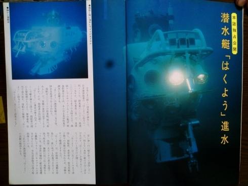 0328 ダイビングの歴史 60 海の世界72年5/10_b0075059_14401467.jpg
