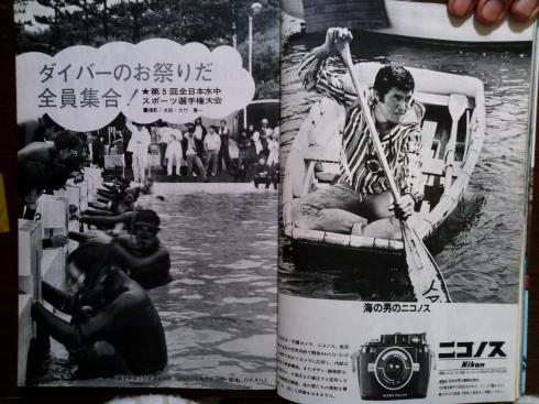 0328 ダイビングの歴史 60 海の世界72年5/10_b0075059_14423222.jpg