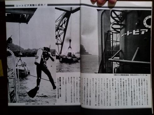 0328 ダイビングの歴史 60 海の世界72年5/10_b0075059_14553652.jpg