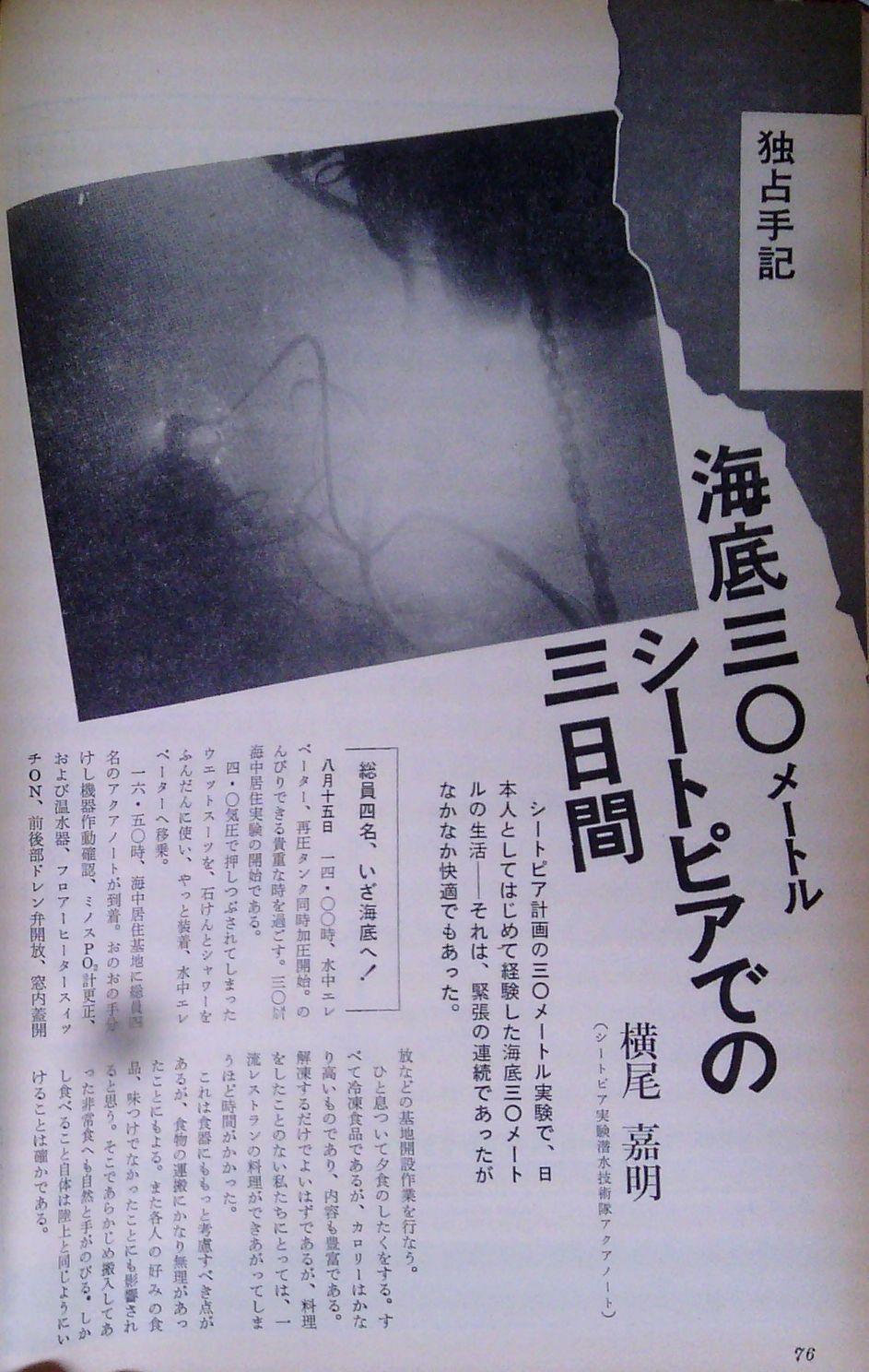 0328 ダイビングの歴史 60 海の世界72年5/10_b0075059_16491315.jpg