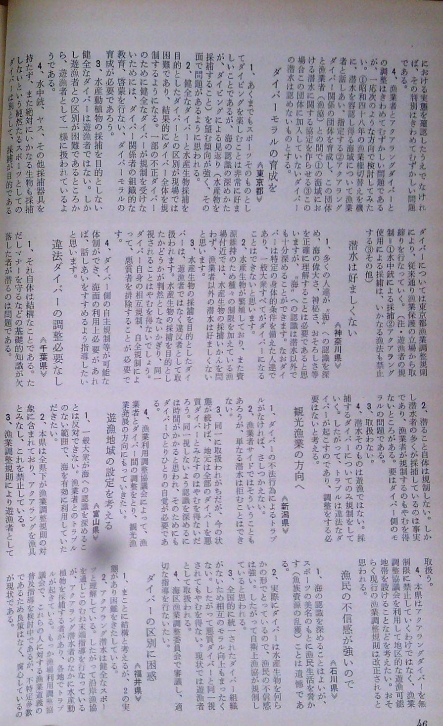 0328 ダイビングの歴史 60 海の世界72年5/10_b0075059_16533087.jpg