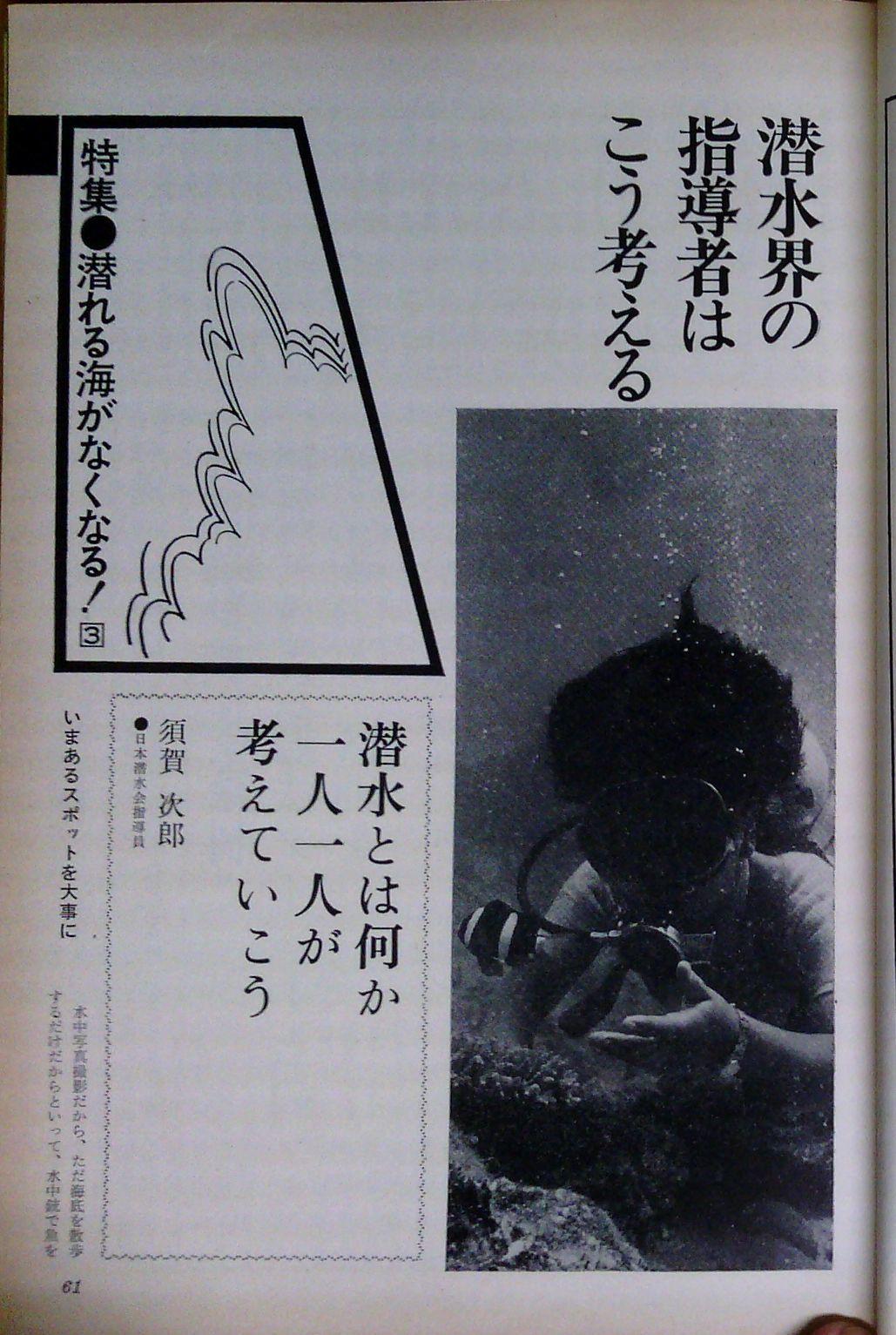 0328 ダイビングの歴史 60 海の世界72年5/10_b0075059_16562372.jpg