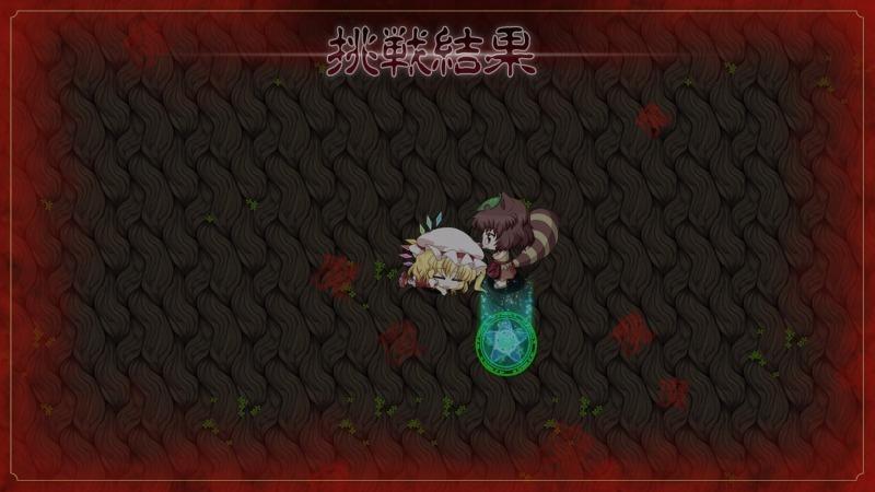 ゲーム「不思議の幻想郷 TOD RELOADED アカン素潜り下手になっとるがな……」_b0362459_11502863.jpg