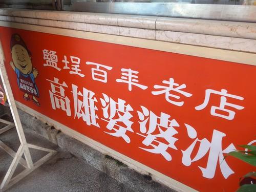 台湾・高雄へ行く。⑤ 〜鴨肉飯はめちゃうまい!〜_f0232060_16151349.jpg