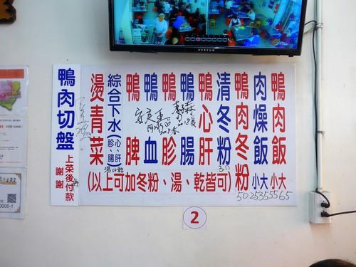 台湾・高雄へ行く。⑤ 〜鴨肉飯はめちゃうまい!〜_f0232060_168835.jpg