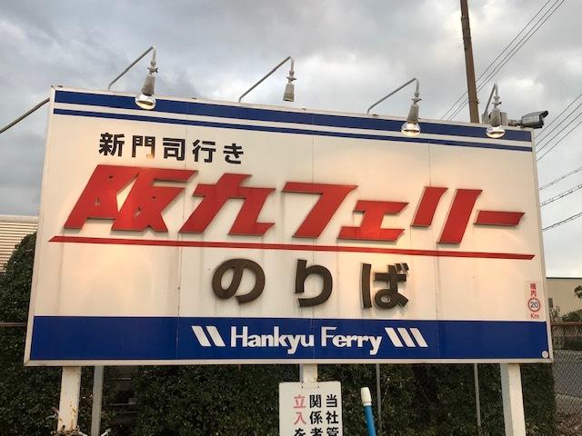 (その1)九州縦断下道ツーリング 神戸→新門司→平尾台→築城空跡地_d0246961_10461240.jpg