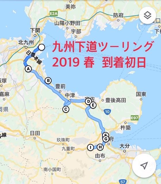 (その1)九州縦断下道ツーリング 神戸→新門司→平尾台→築城空跡地_d0246961_11145632.jpg