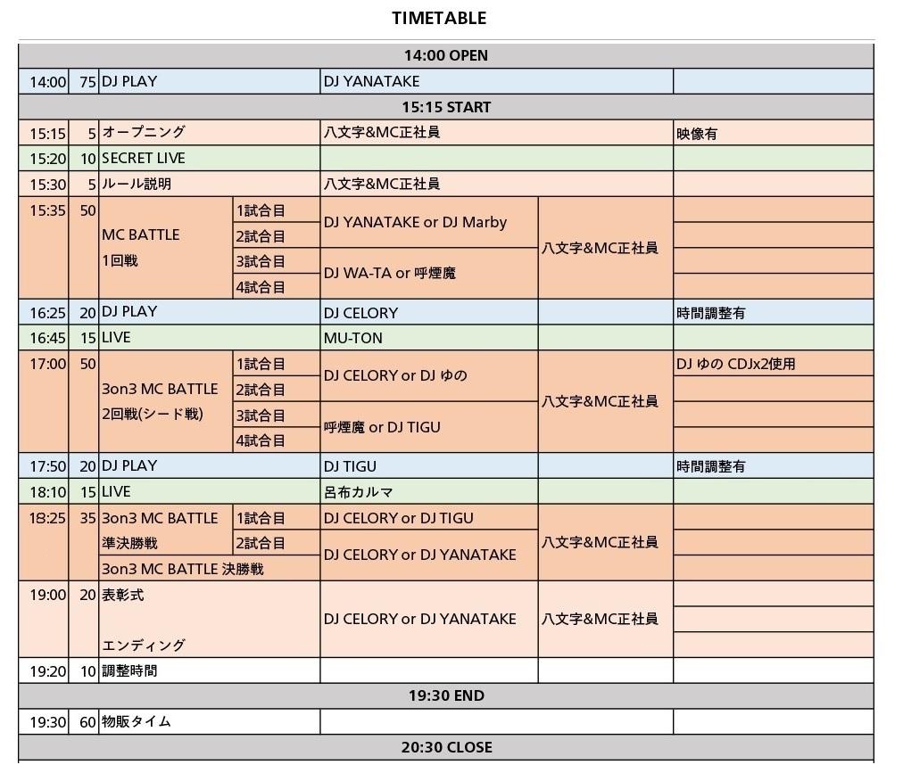 戦極MCBATLLE 第19章 King Of Fantsista 3on3 タイムテーブル発表!_e0246863_23551395.jpg