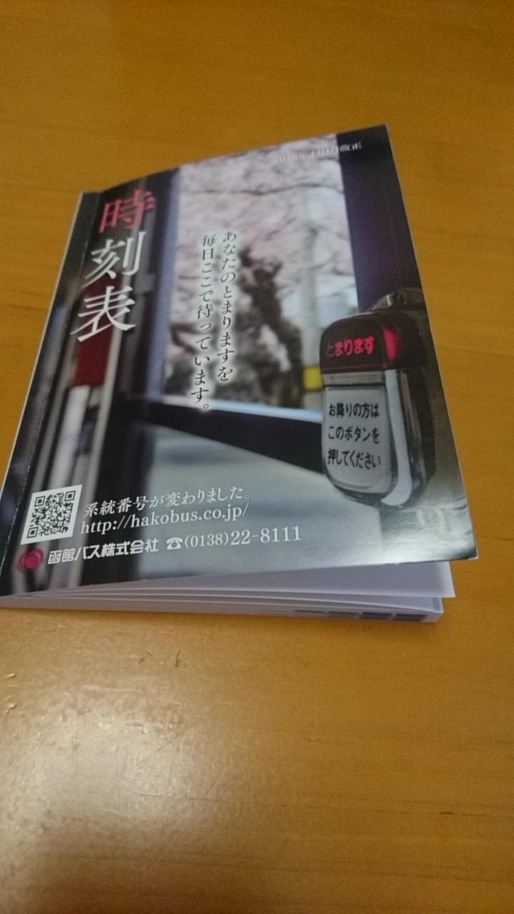 函館バス時刻表。系統番号が変わりました。一桁系統は観光系、二桁系統は函館市内、三桁系統は地方路線。異なるルートをアルファベット化_b0106766_17363752.jpg