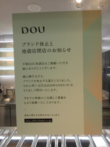【池袋情報】生どら焼き専門店 DOU(ドウ)、閉店です。_c0152767_21320563.jpg
