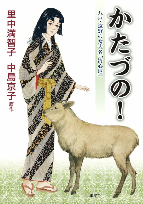 遠野の女殿様、清心尼公の漫画「かたづの!」_f0075075_16561651.jpg