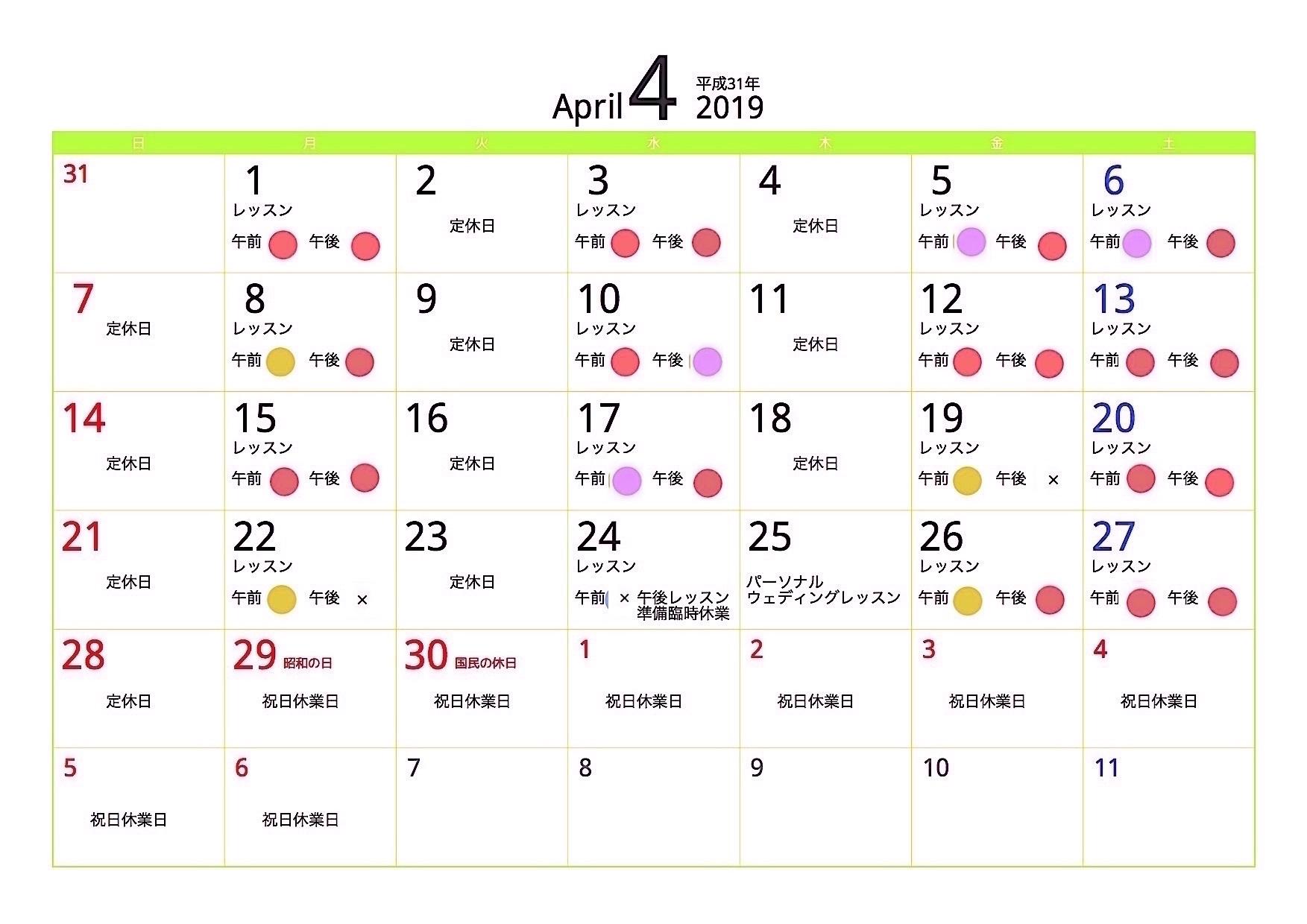 4月のカレンダー_c0156884_11404075.jpg