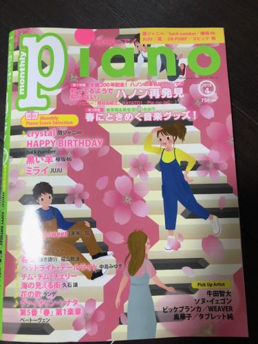 《月刊ピアノ連載》朝岡さやかのピアノソラエチュード第34番「Papillon〜蝶々〜」_e0030586_12503882.jpg