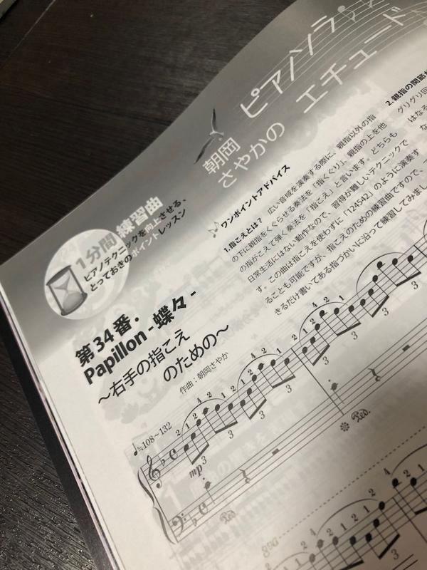 《月刊ピアノ連載》朝岡さやかのピアノソラエチュード第34番「Papillon〜蝶々〜」_e0030586_12504595.jpg