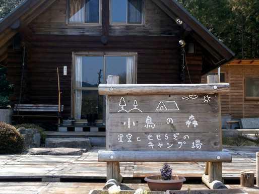 「小鳥の森キャンプ場」もうすぐオープン!_e0122219_21414103.jpg
