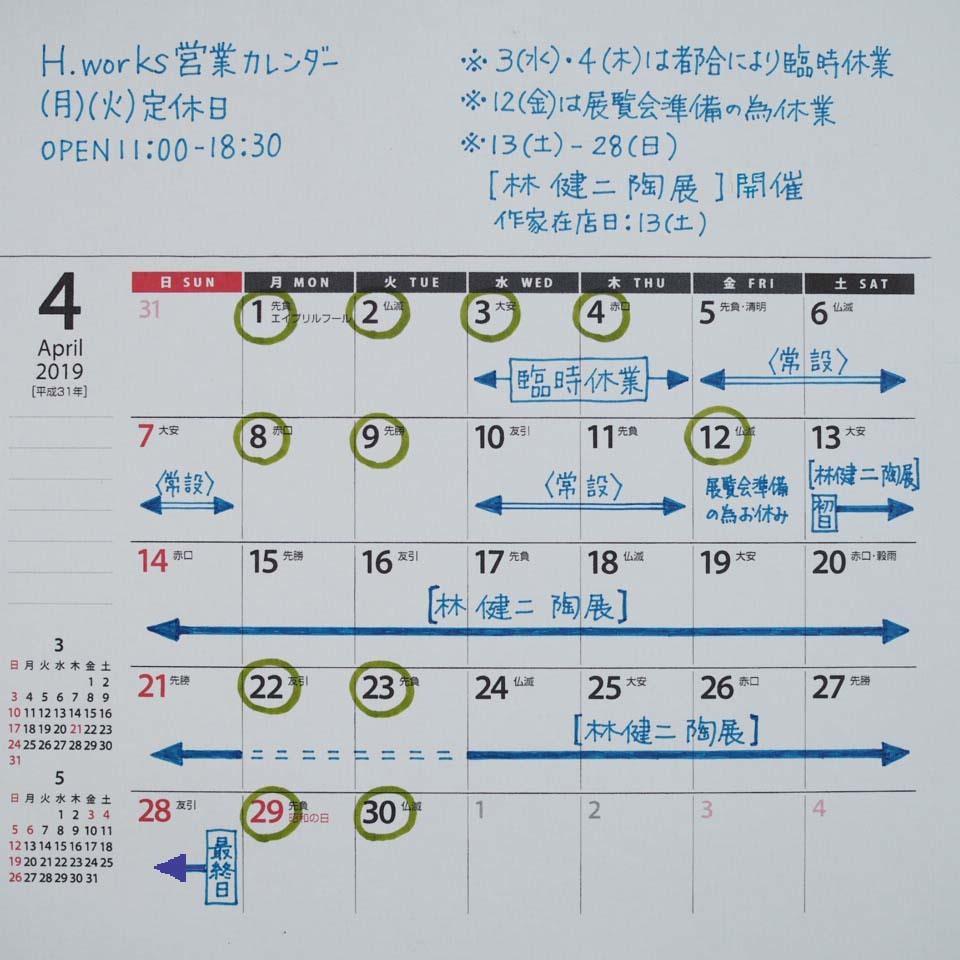 石田さんの器と4月の営業予定_b0206421_12303428.jpg