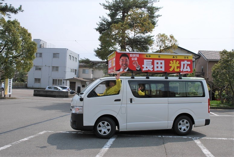 福井県議会議員選挙_f0067122_15445034.jpg