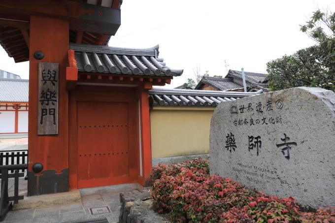 【薬師寺/白鳳伽藍】奈良旅行 - 3 -_f0348831_23421820.jpg