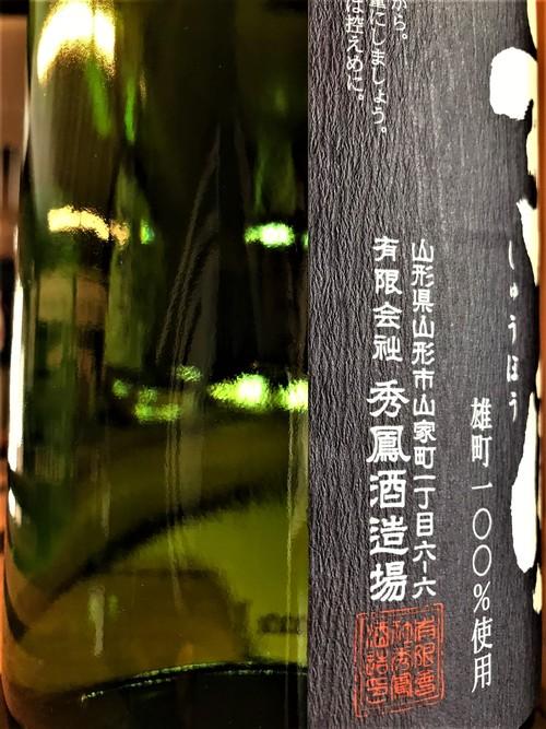 【日本酒】秀鳳 純米吟醸 無濾過生原酒 備前雄町50磨き 限定 新酒30BY_e0173738_10451982.jpg