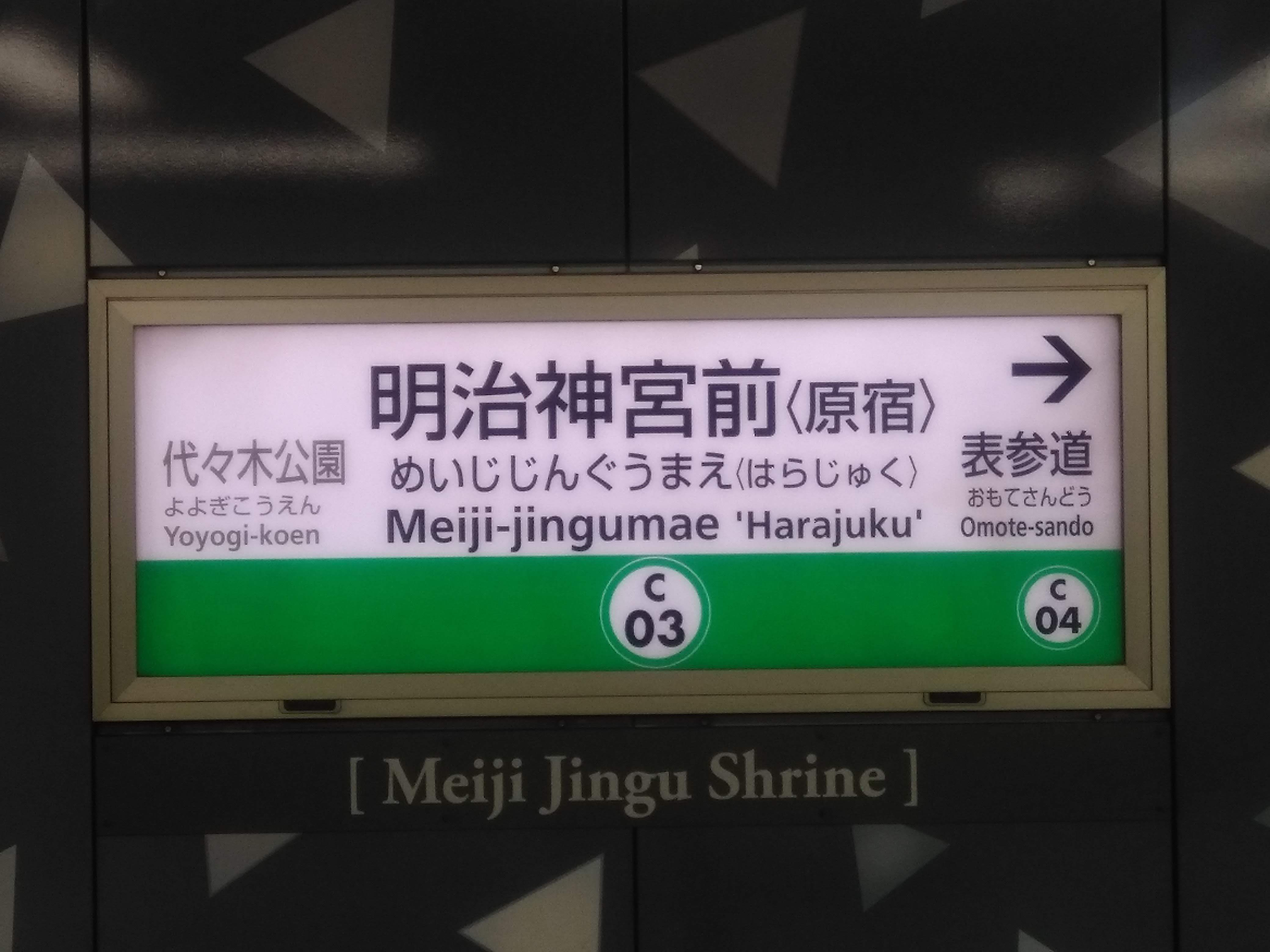 メトロ都営一日乗車券の旅ー2_a0329563_12575055.jpg