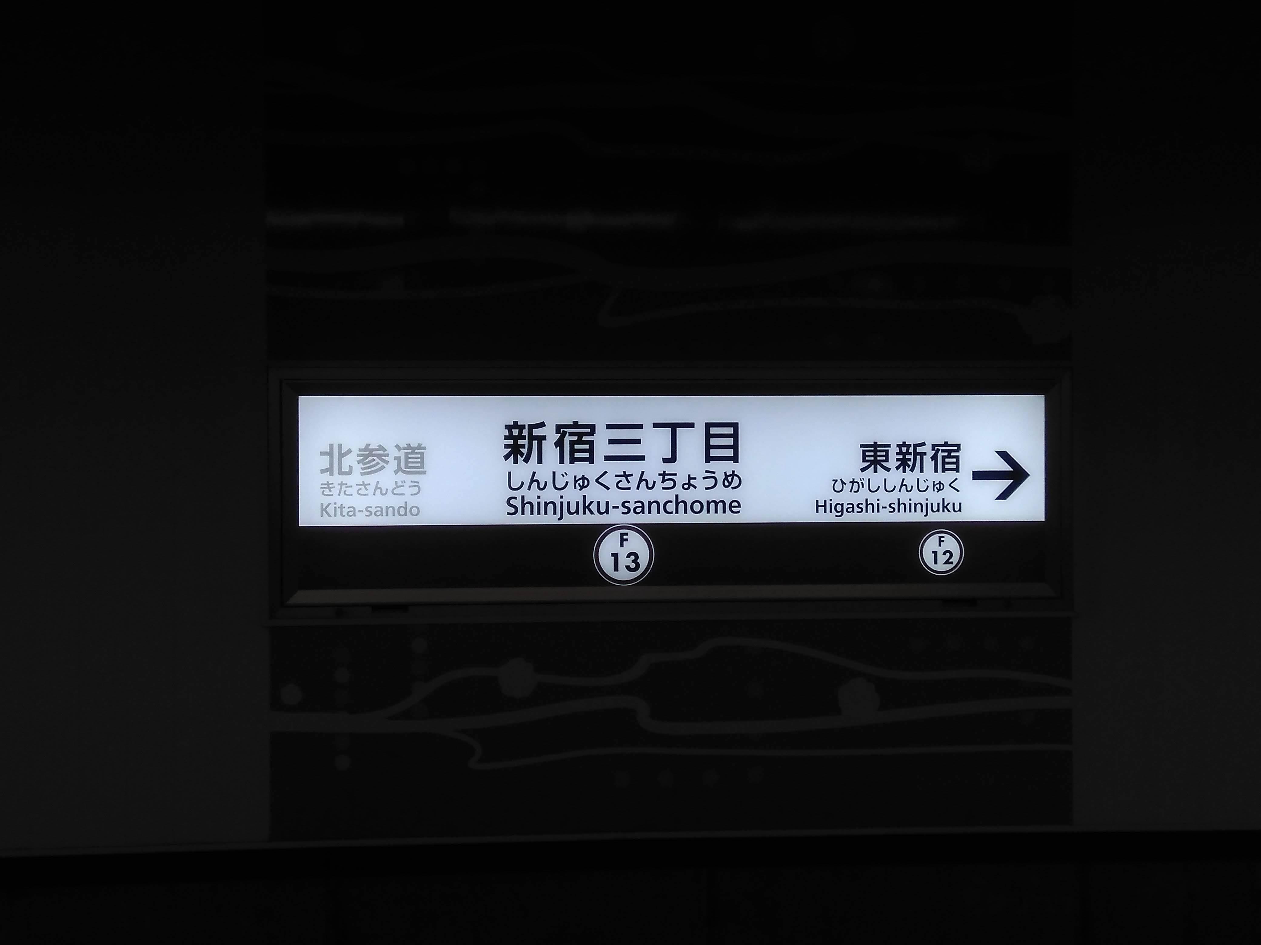 メトロ都営一日乗車券の旅ー2_a0329563_12575103.jpg