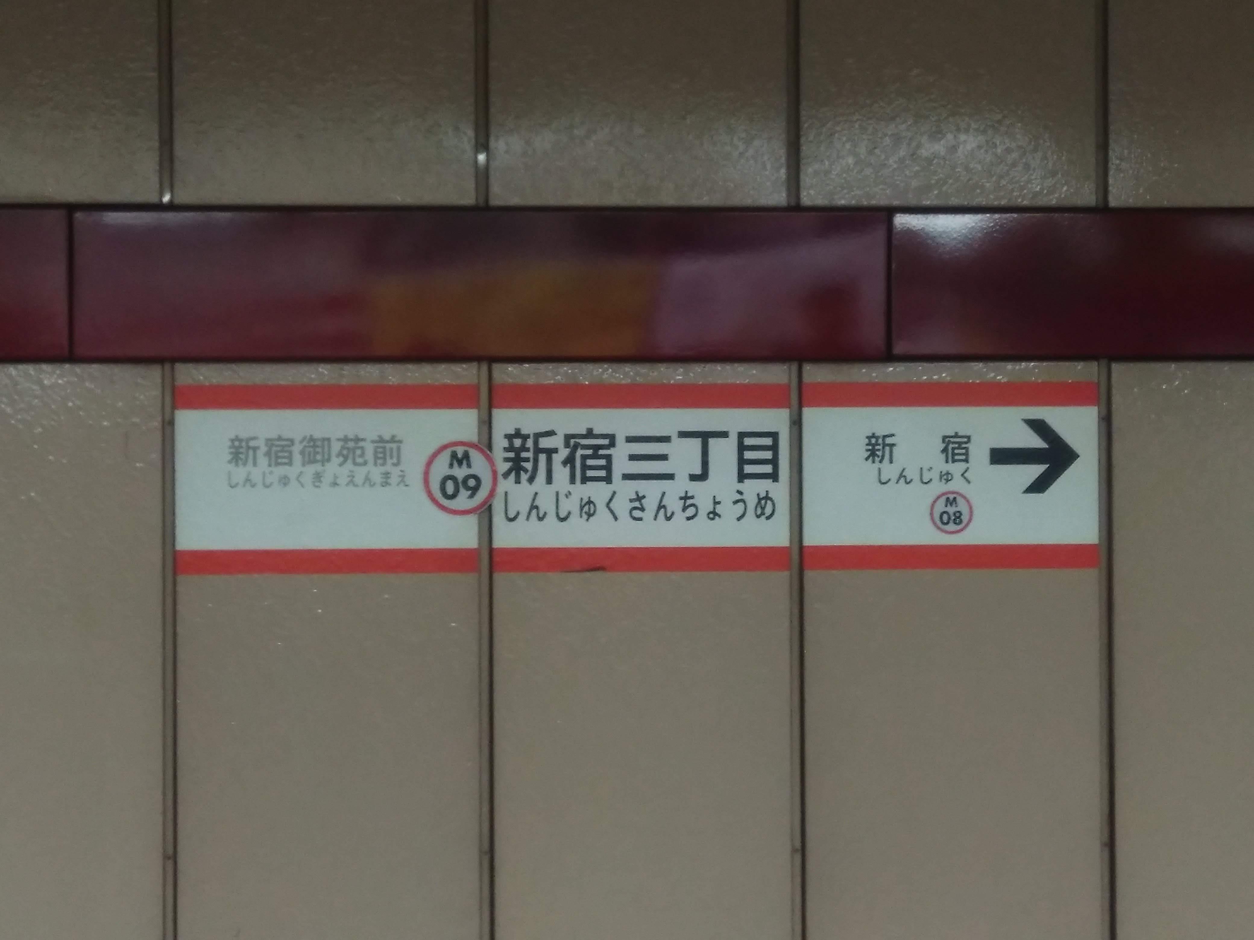 メトロ都営一日乗車券の旅ー2_a0329563_12575276.jpg