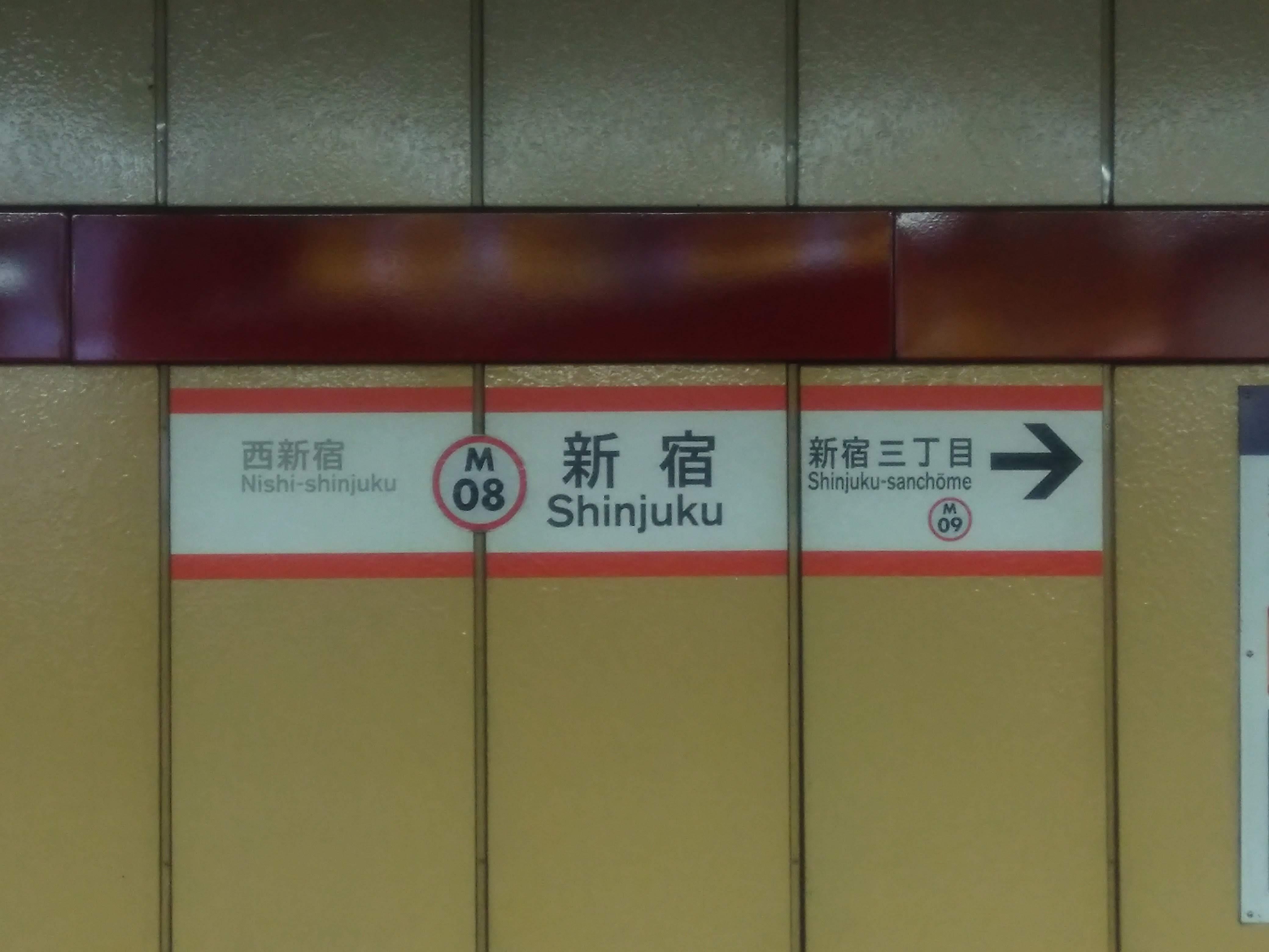 メトロ都営一日乗車券の旅ー2_a0329563_13013402.jpg