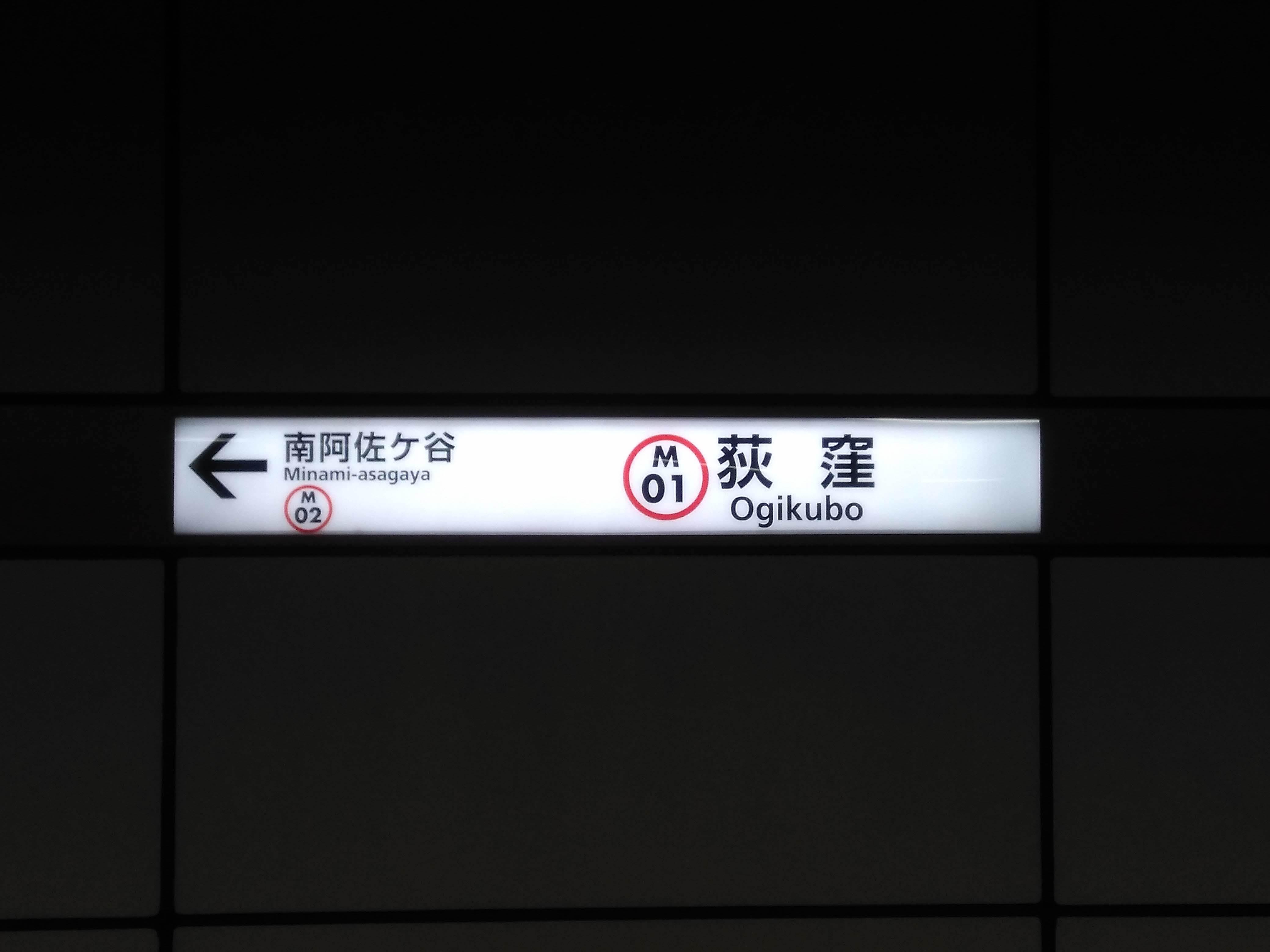 メトロ都営一日乗車券の旅ー2_a0329563_13013494.jpg