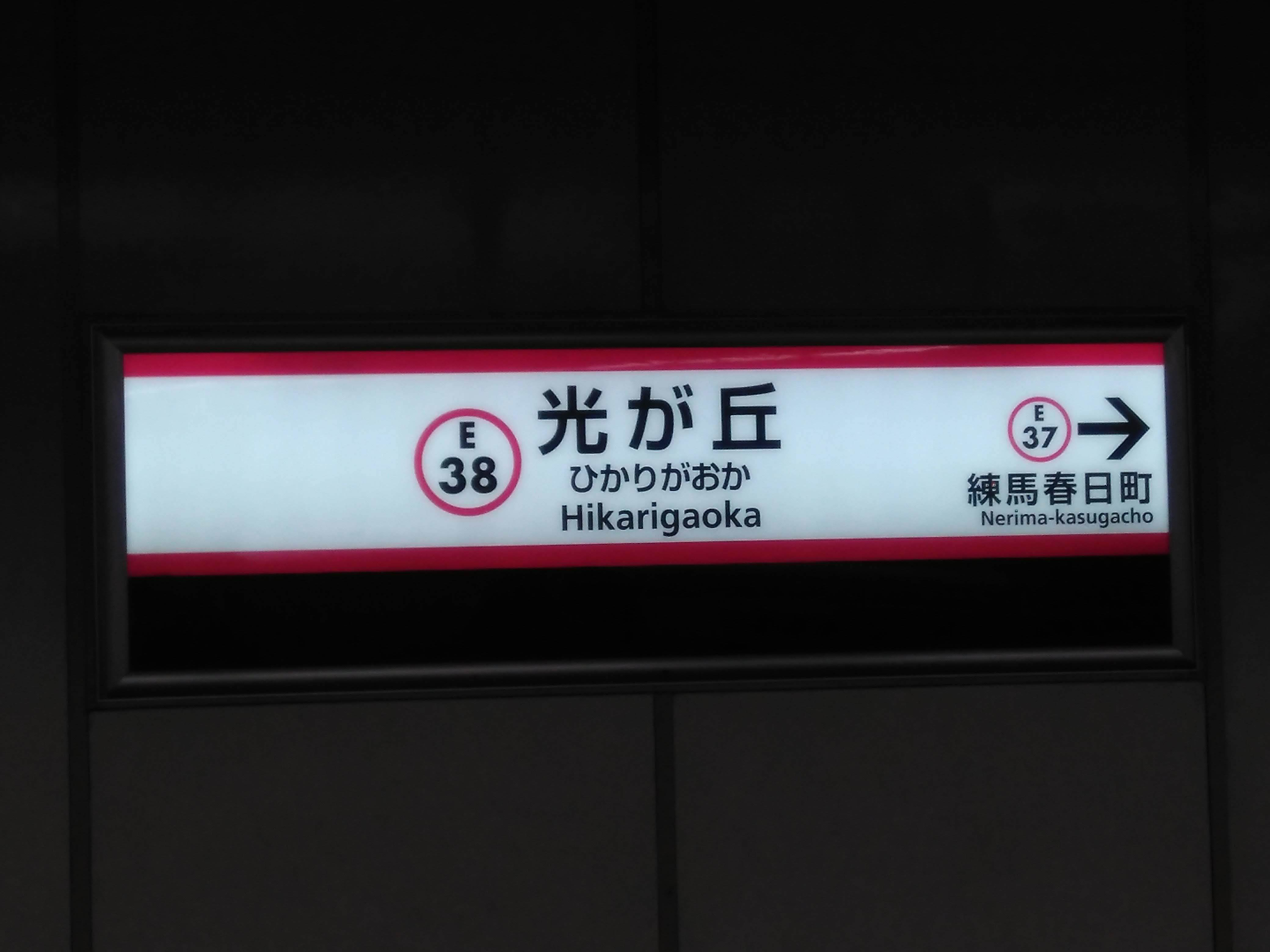 メトロ都営一日乗車券の旅ー2_a0329563_13013626.jpg