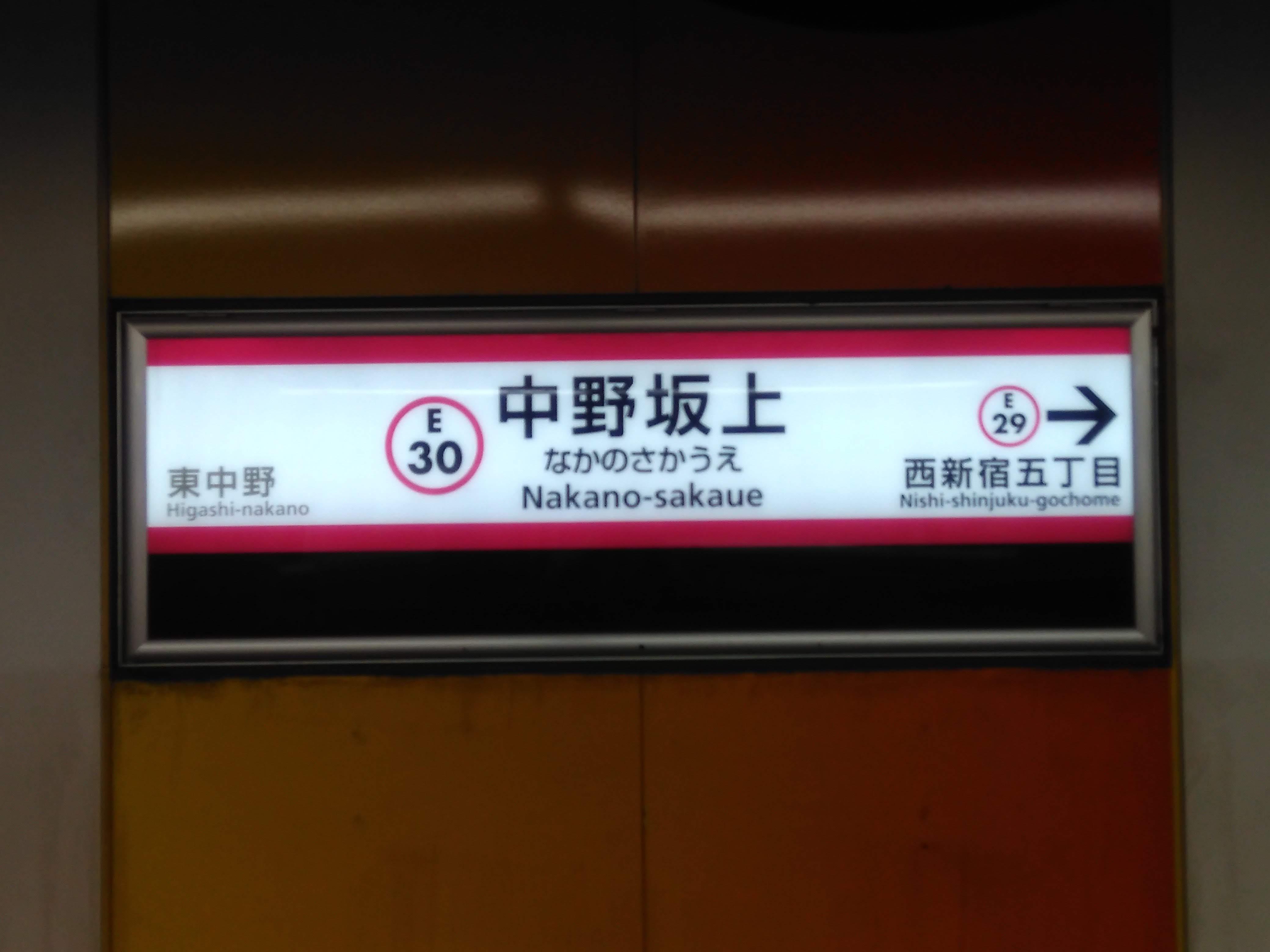 メトロ都営一日乗車券の旅ー2_a0329563_13013776.jpg
