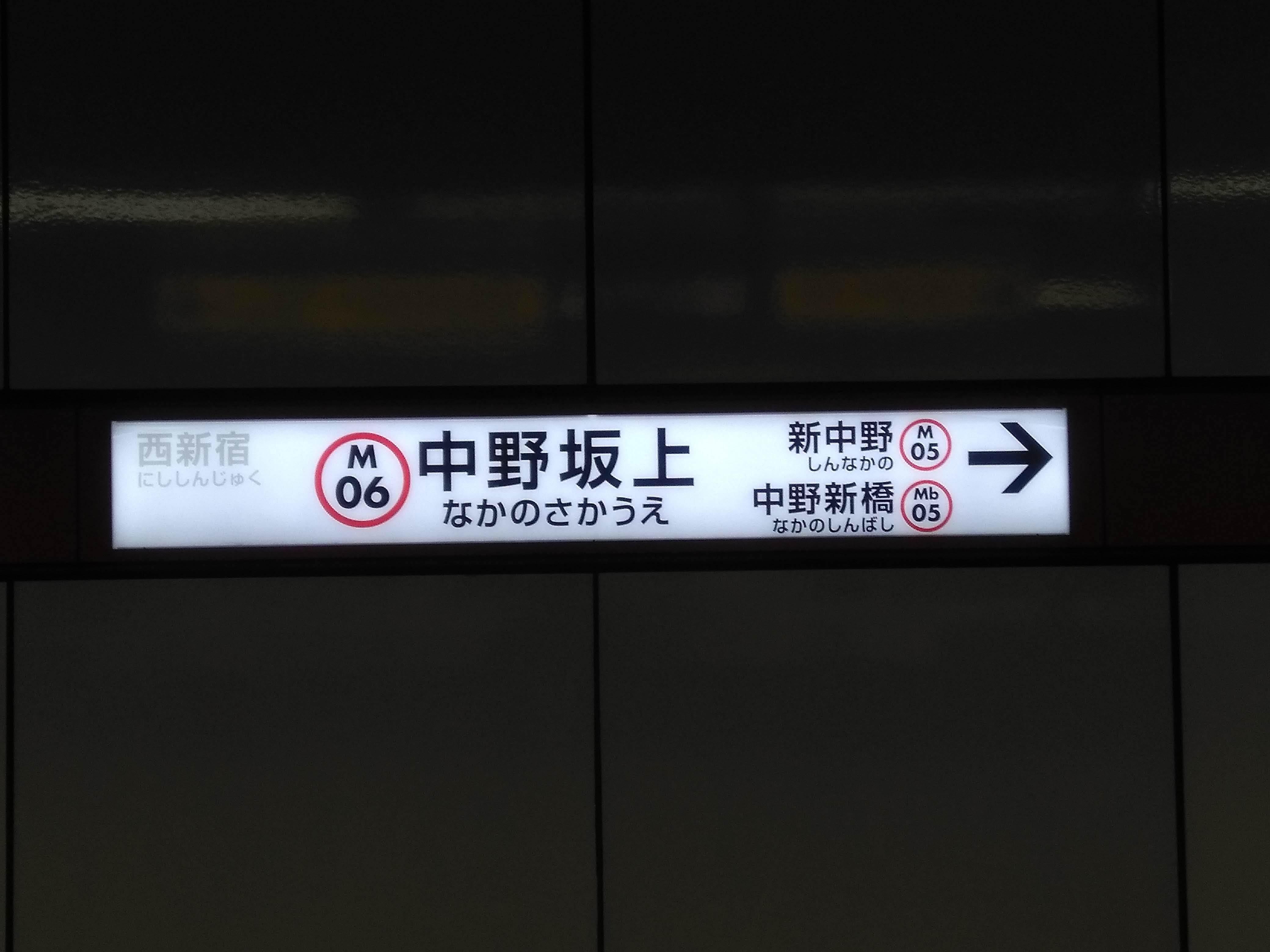 メトロ都営一日乗車券の旅ー2_a0329563_13013903.jpg