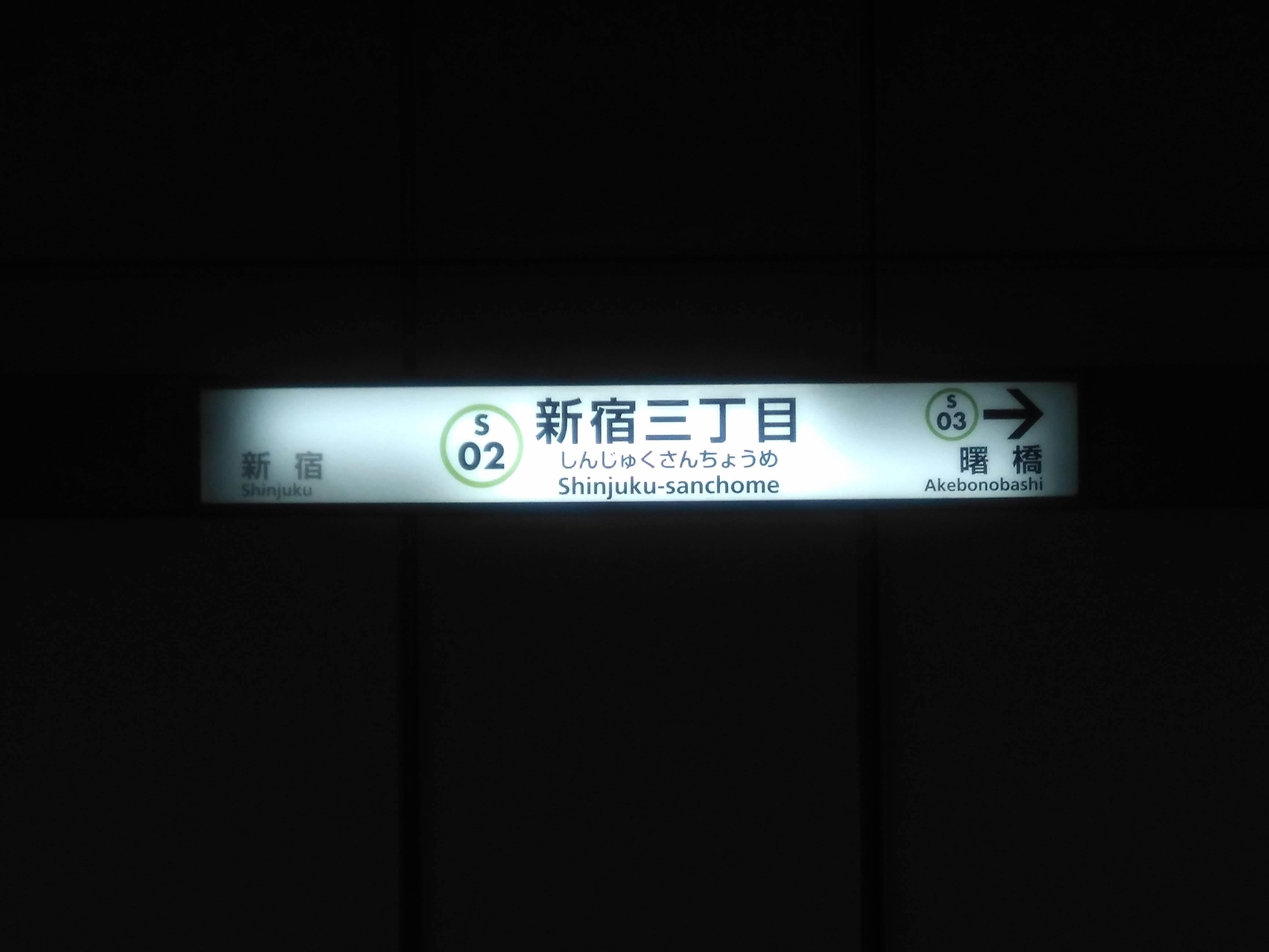 メトロ都営一日乗車券の旅ー2_a0329563_13052117.jpg