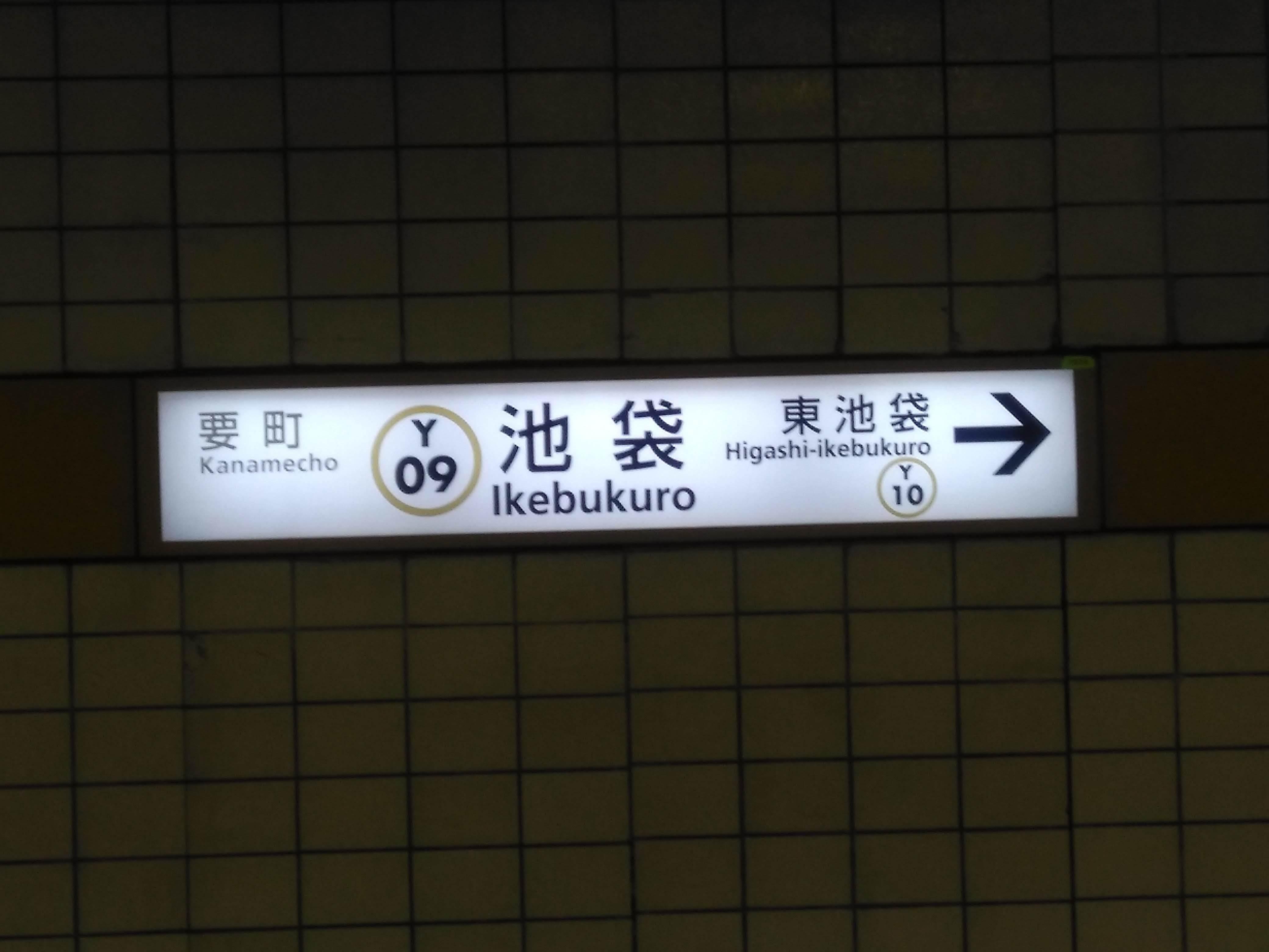 メトロ都営一日乗車券の旅ー2_a0329563_13052539.jpg