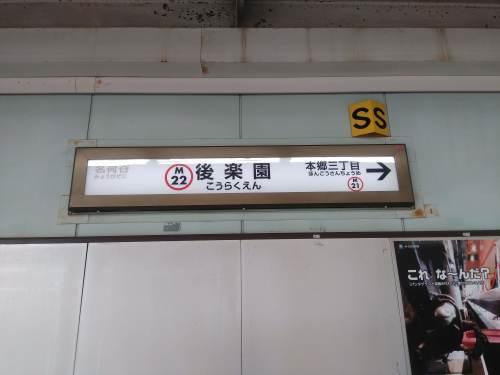 メトロ都営一日乗車券の旅ー2_a0329563_13052777.jpg