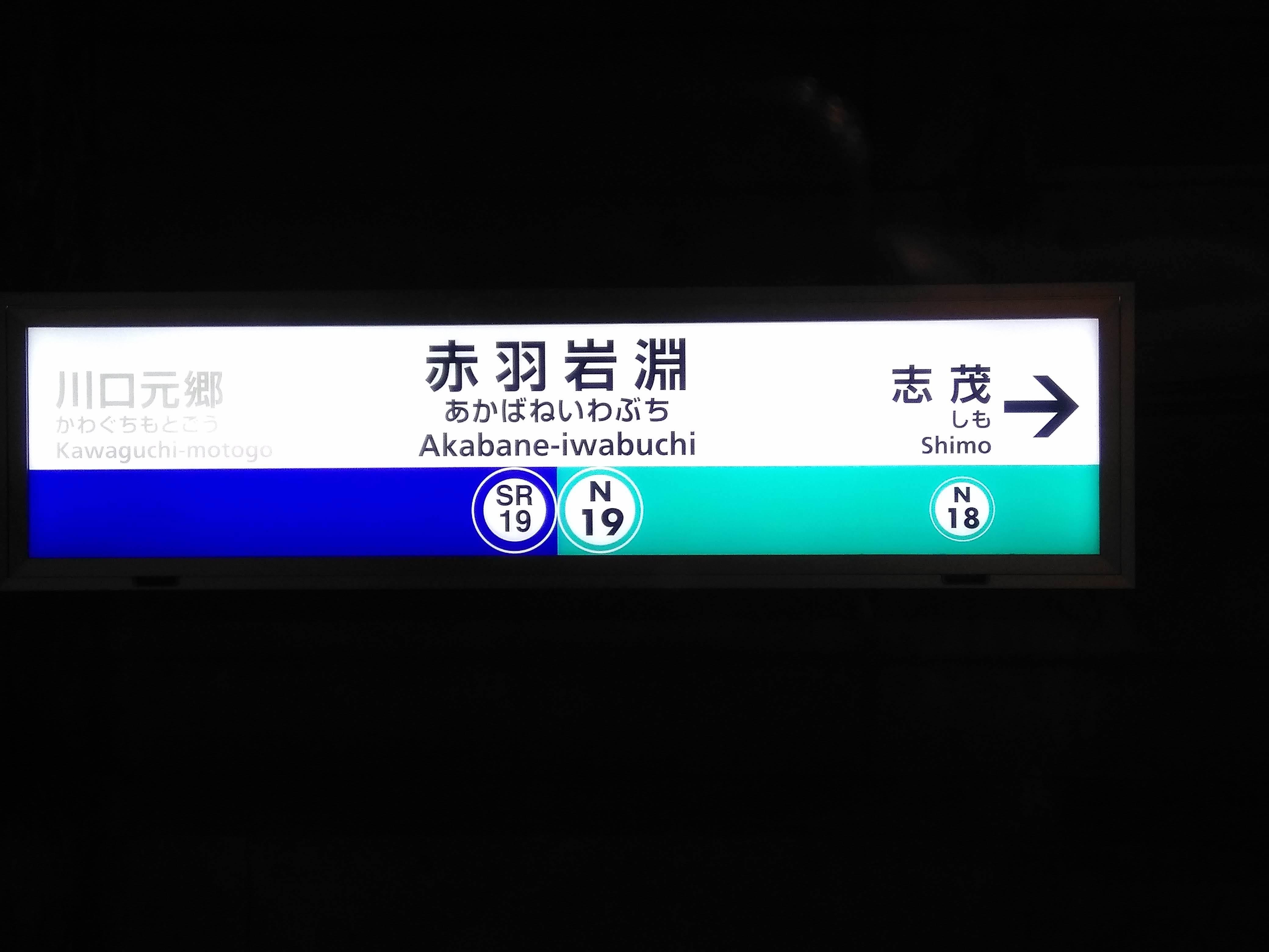 メトロ都営一日乗車券の旅ー2_a0329563_13073417.jpg