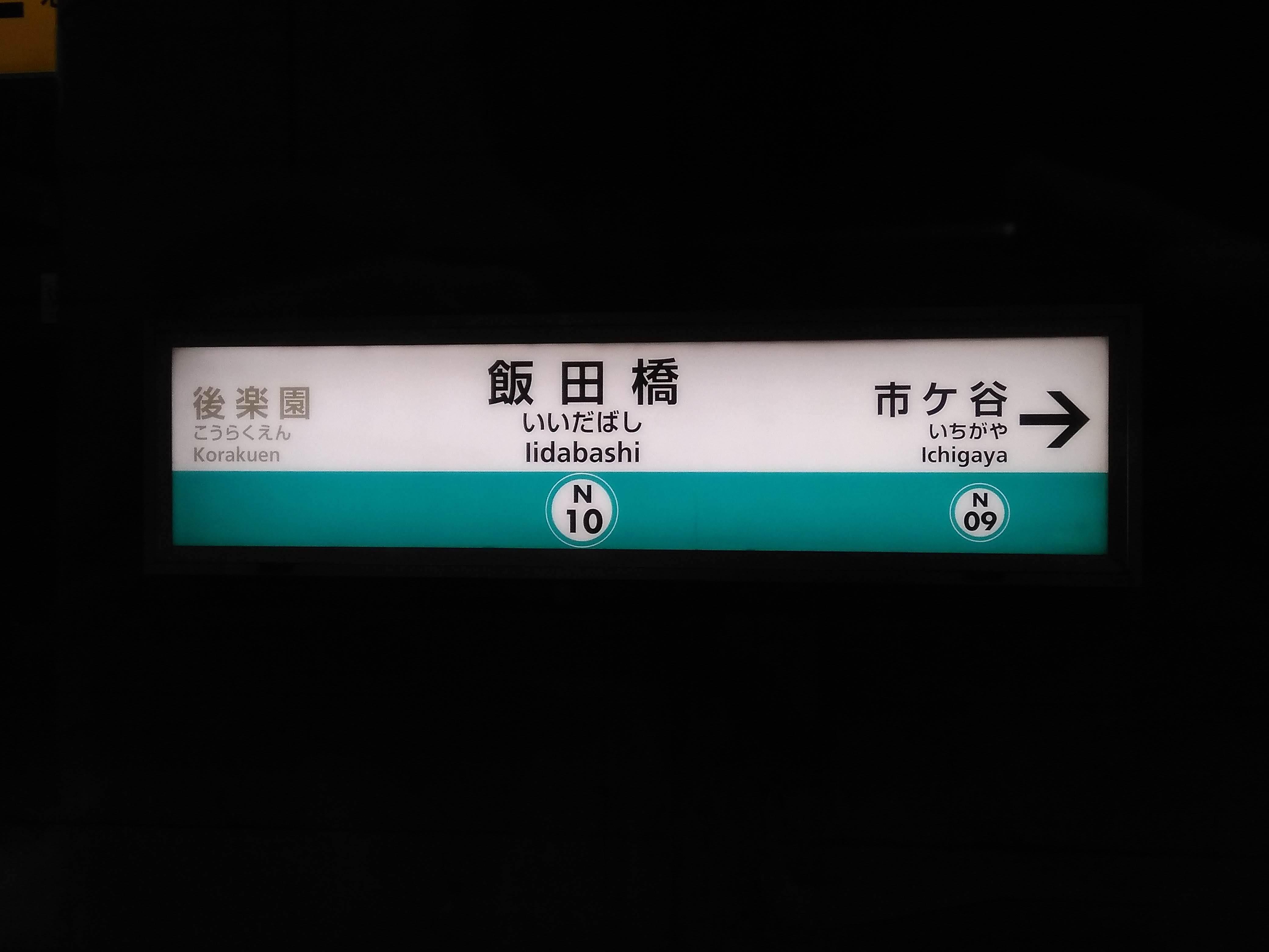 メトロ都営一日乗車券の旅ー2_a0329563_13073562.jpg