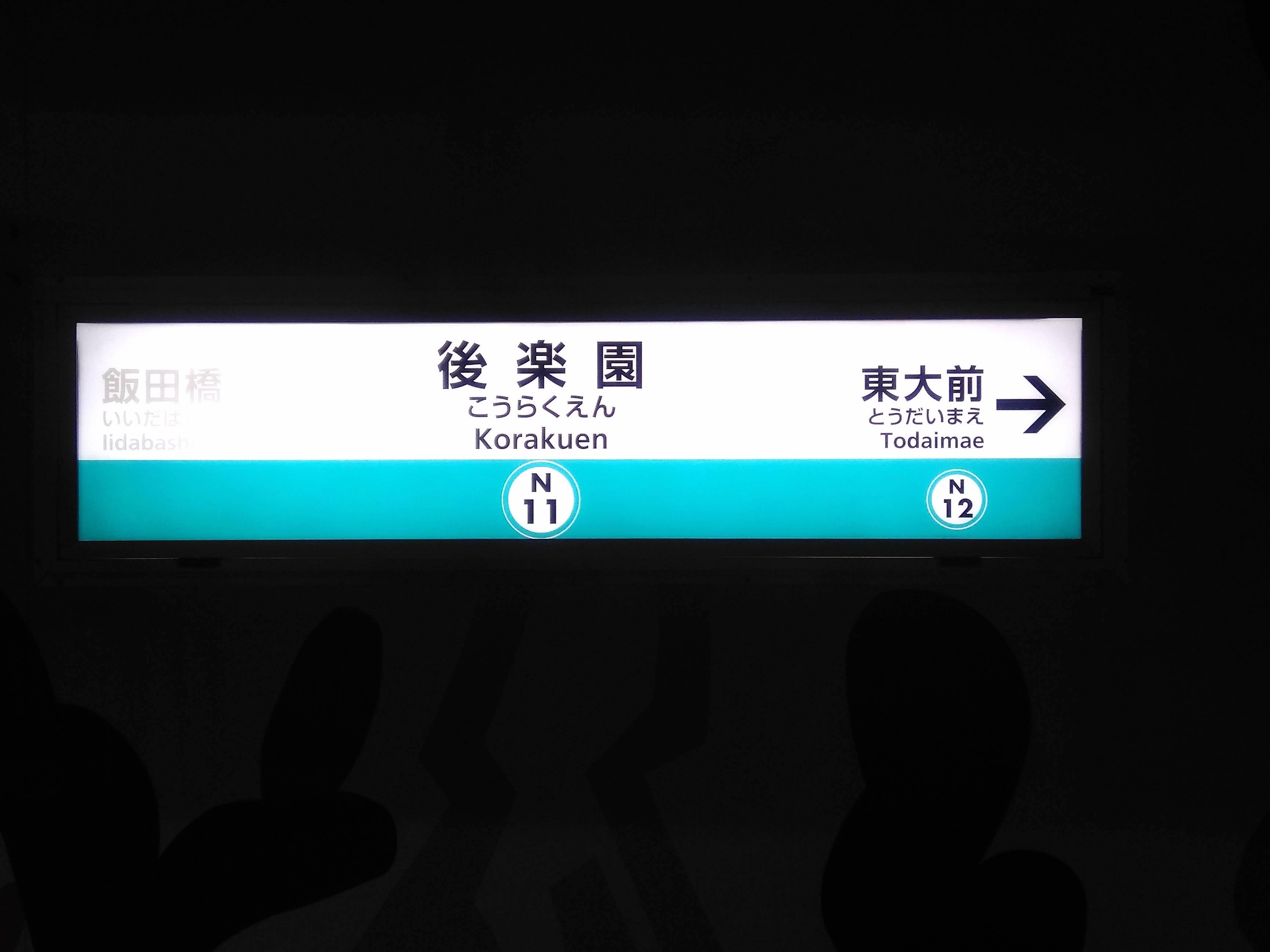 メトロ都営一日乗車券の旅ー2_a0329563_13074065.jpg