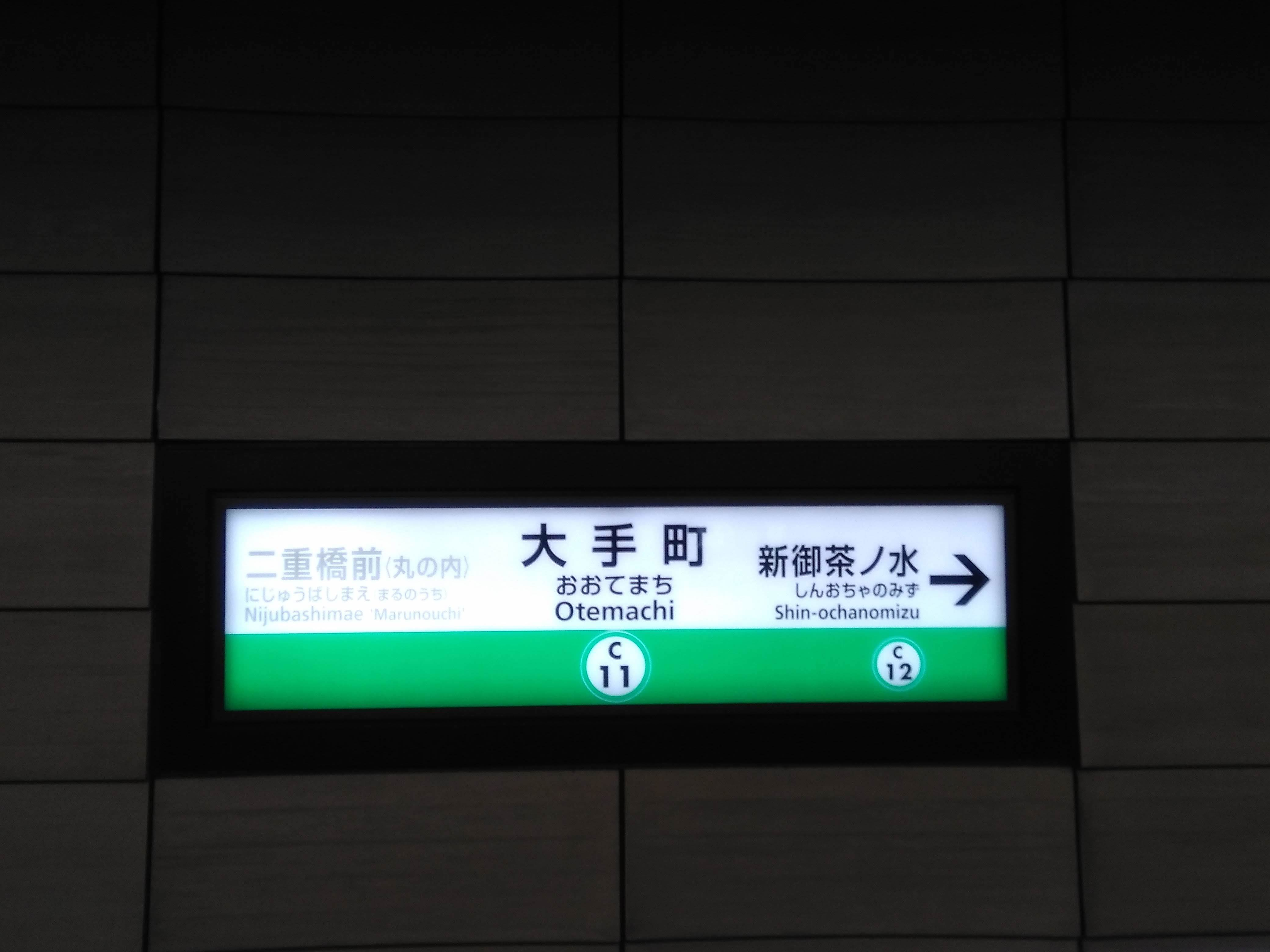 メトロ都営一日乗車券の旅ー3_a0329563_13431234.jpg